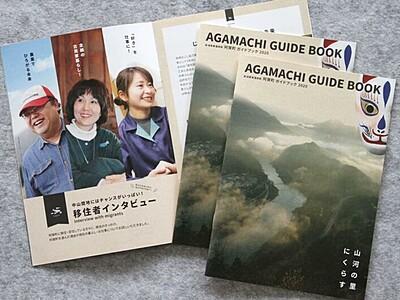 阿賀の暮らしいかが 移住者向けガイドブック