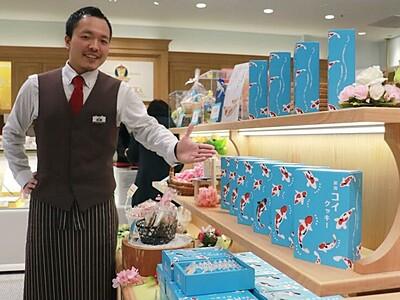 こだわりの一品 店頭に コイクッキー販売始まる 長岡