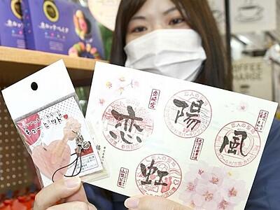 福井県の縁結びスポット巡り楽しんで 御朱印帳風の台紙配布