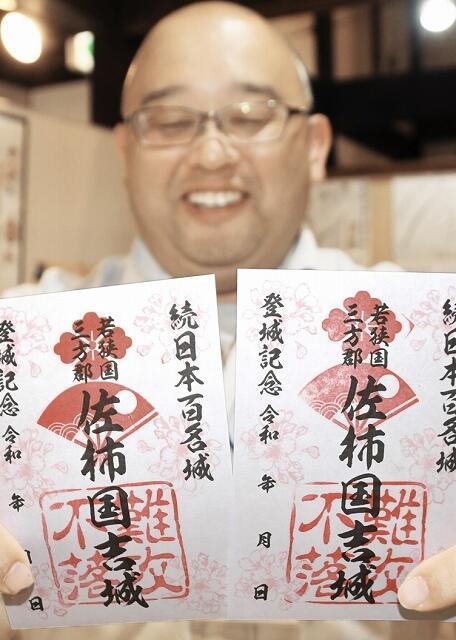 桜のスタンプが押された限定御城朱印=美浜町佐柿の若狭国吉城歴史資料館