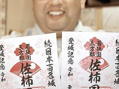 桜の御城朱印いかが 若狭国吉城歴史資料館が限定販売