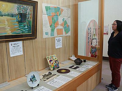 懐かしい昭和40年代のお宝資料 高岡市博物館50周年展
