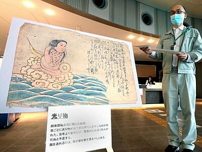 あやかりたい 疫病払う妖力 長岡・県立歴史博物館