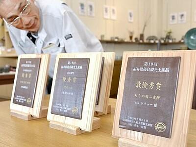 越前焼と越前指物、技が光る表彰盾を商品化 福井県の越前焼工業協同組合