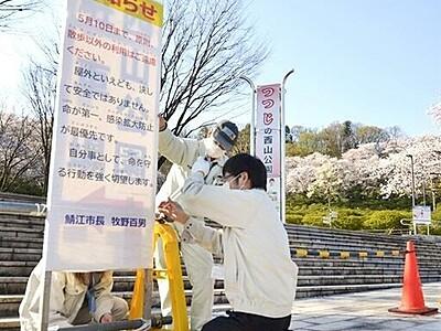 5月10日まで、福井・鯖江西山公園の入場を制限