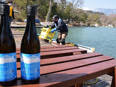 猪名湖で熟成の酒、返礼品に 小海町への観光客減で