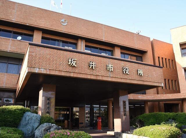 坂井市役所