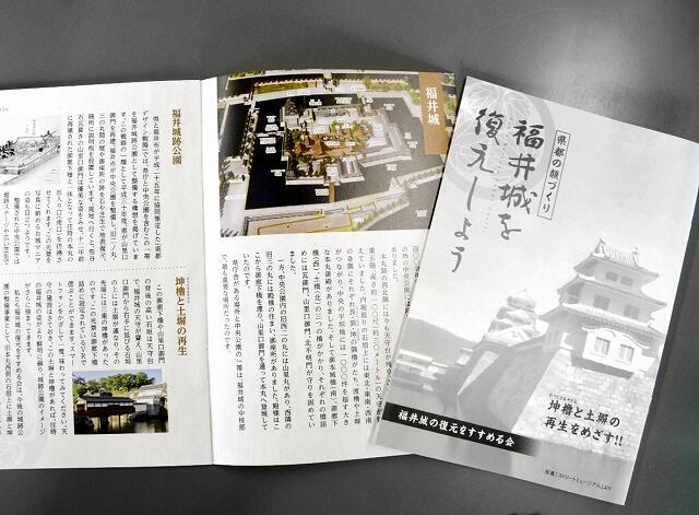 改訂したパンフレット「福井城を復元しよう」