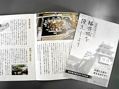 福井城やぐらの再生訴え 福井の市民団体