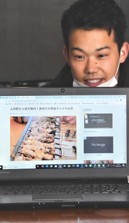 長野大生が発信する観光情報サイトを紹介する中村さん