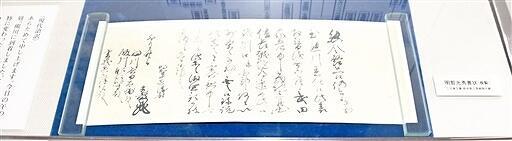 熊川に到着したことなどが書かれた明智光秀書状の複製=4月13日、福井県若狭町熊川の若狭鯖街道熊川宿資料館宿場館