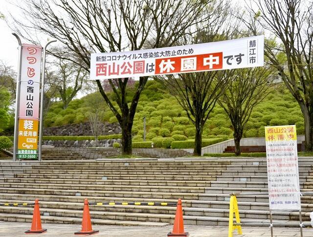 新たに設置された休園を周知する横断幕=4月20日、福井県鯖江市西山公園