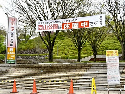 西山公園が全面入園禁止 鯖江市、コロナ防止で