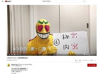 ご当地ヒーローが「5密」啓発 コロナ対策 福井県坂井市