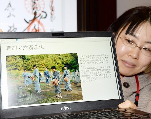 疫病よけの文化財をウェブ上で閲覧することができる特別展示=福井県小浜市食文化館