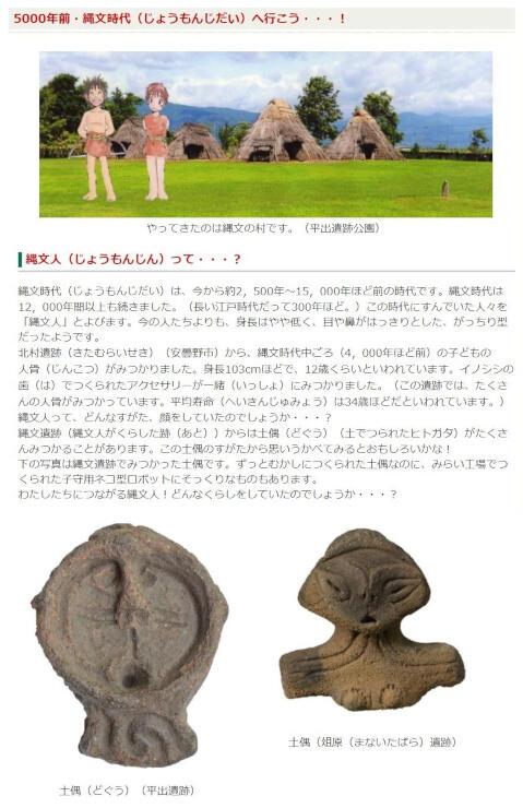 平出遺跡や縄文時代の生活を紹介する平出博物館のホームページ