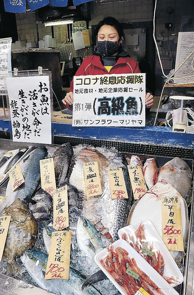 高級魚が並ぶ鮮魚コーナー=輪島市門前町走出のスーパー