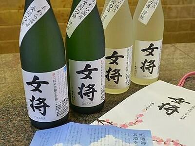 あわら温泉の日本酒「女将」、自宅でいかが 新価格で販売スタート