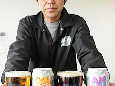 味やデザインを一新 東御・オラホビール2銘柄