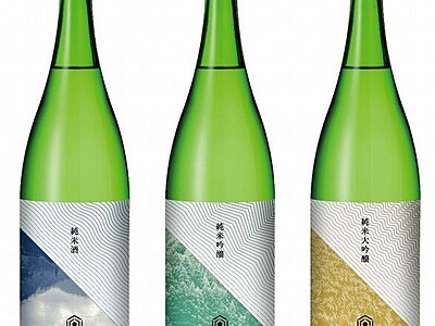 地酒の味で古里感じて 福井の常山酒造が「脳内帰省パック」発売