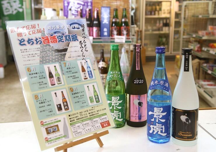 長岡市栃尾地域の2酒蔵の日本酒と、「とちお旨酒定期瓶」のチラシ=長岡市巻渕の惣右衛門茶屋