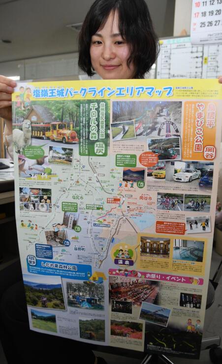 塩嶺王城一帯の観光地を紹介する新しいパンフレット