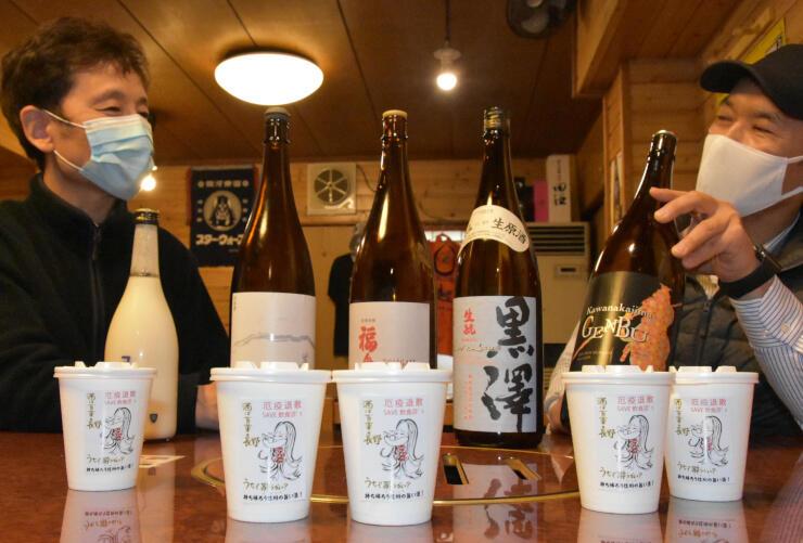 「酒乃生坂屋」が配り始めた酒類のテークアウト用カップ