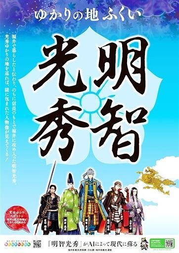 福井県と県観光連盟が作製した明智光秀のポスター