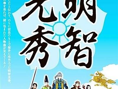 明智光秀のポスター公開 福井県、大河ドラマ合わせ