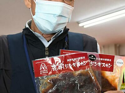 「鹿肉ジンギスカン」新名物に 長野市西部の道の駅が共同開発