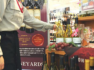 東御のワイナリー、初の自社醸造商品 共同開発のワイン販売