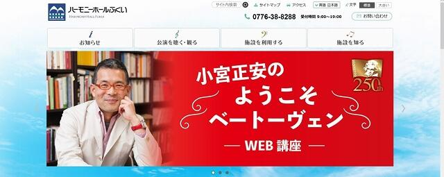 ハーモニーホールふくいのホームページ上に設けられた講座の画面