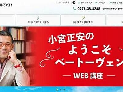ベートーベンを多角的に解説 福井県文化振興事業団がウェブ講座開始