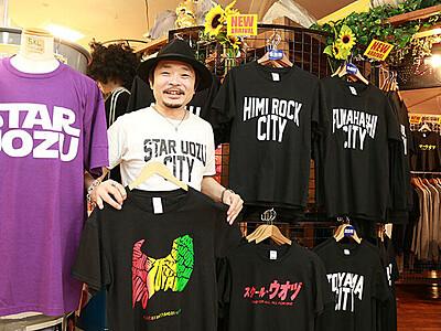 Tシャツで富山の魅力発信 魚津の雑貨店