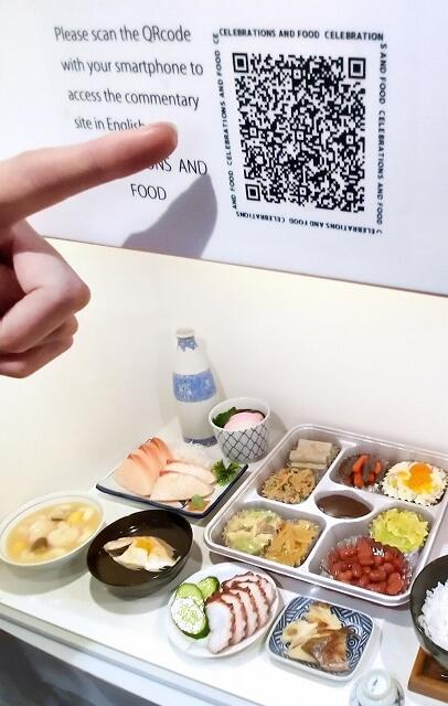 各展示コーナーに張り付けられた英文サイトのQRコード=福井県小浜市食文化館