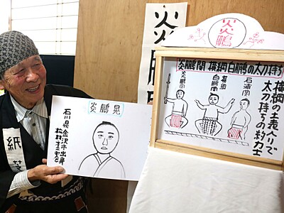 長坂の88歳水原さん紙芝居手作り コロナ後の上演心待ち