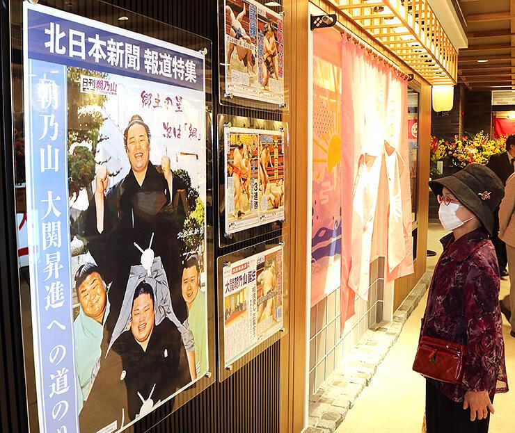 朝乃山の大関昇進までの道のりを伝える紙面が並ぶ展示コーナー