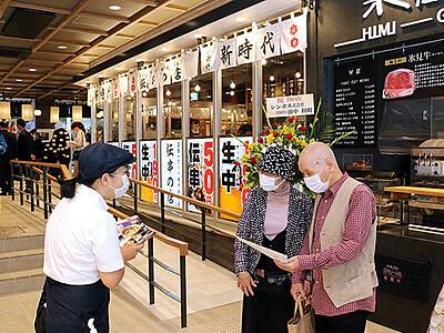 富山駅高架下商業施設開業 「日刊朝乃山」紙面展示も