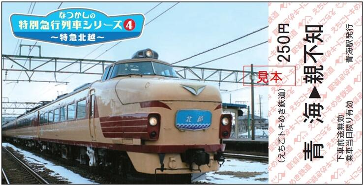 記念乗車券「なつかしの特別急行列車シリーズ」の見本