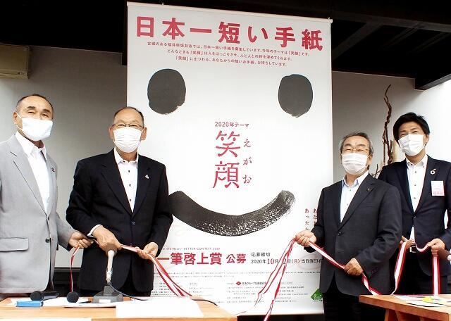 本年度のテーマ「笑顔」を発表する坂本市長(右から2人目)ら=6月3日、福井県坂井市一筆啓上日本一短い手紙の館