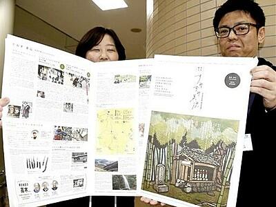 外国人客向けタブロイド紙 美浜・新庄区の自然満載