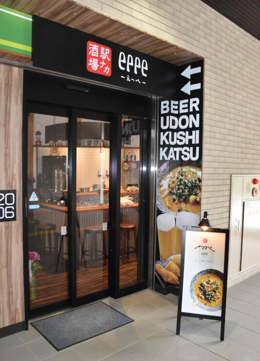 JR飯山駅構内にオープンする居酒屋「えっぺ」