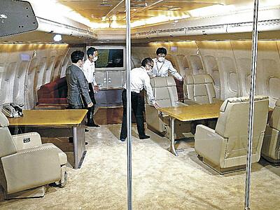 空飛ぶ貴賓室、小松で公開 前政府専用機の机やソファ展示
