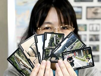 遺跡や文化財もっと巡って 美浜町が「カード」新たに配布