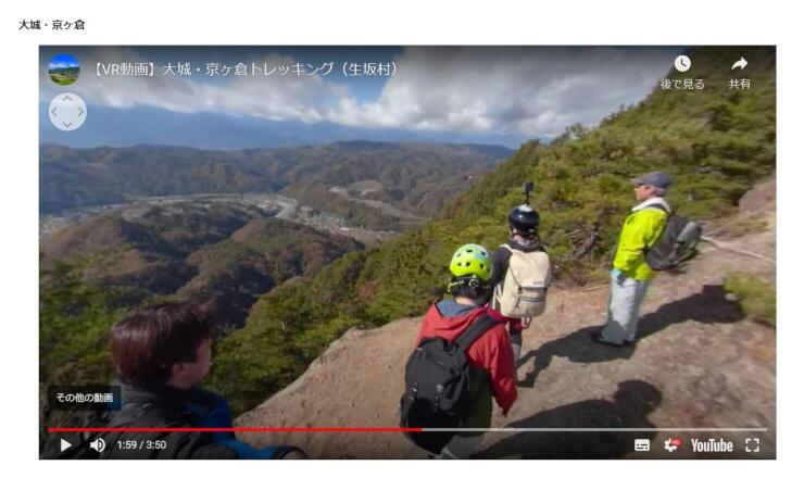 生坂村観光協会が公開しているVR動画