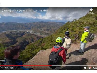 登山や犀川下り...VRで体験 生坂村観光協会、動画公開