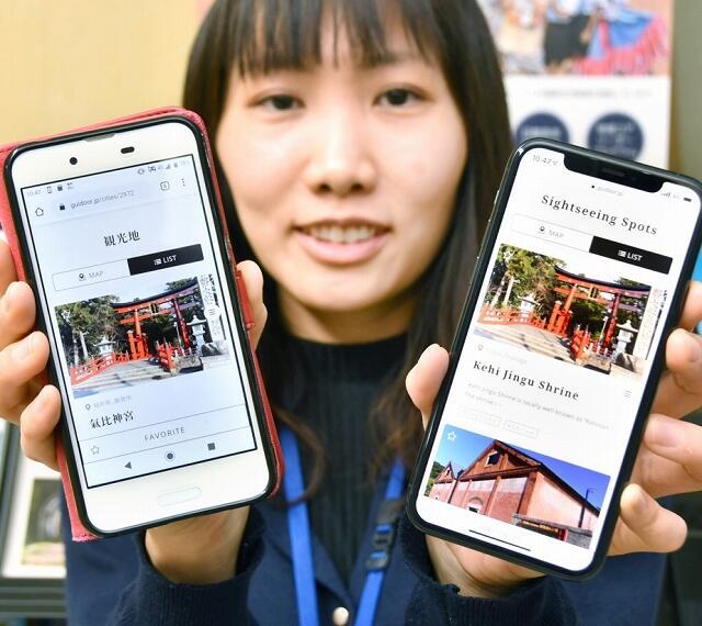 英語や日本語など、8言語で福井県敦賀市内の名所を紹介する多言語情報観光サイト=同市役所