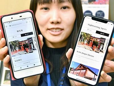 敦賀市の観光情報、8言語で サイト財団と連携し紹介