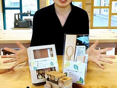 家の中で感じる自然、児童向け木育キット開発 福井県池田町の4施設