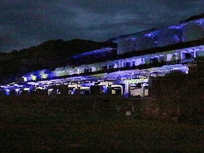 遺構照らす 感謝の光 佐渡・相川 選鉱場ライトアップ